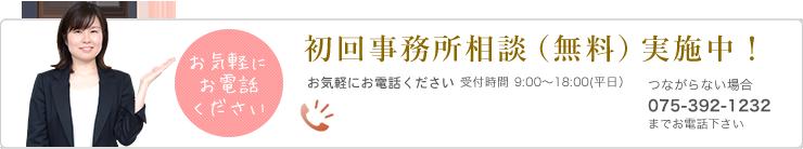 初回事務所相談(無料)実施中!