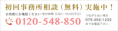 初回事務所相談(無料)実施中!0120-548-850