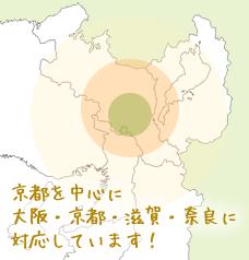 京都を中心に大阪・京都・滋賀・奈良に対応しています!