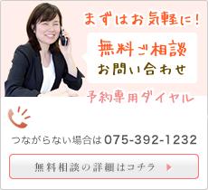無料ご相談お問い合わせ 0120-548-850