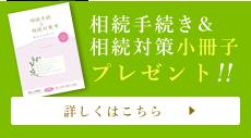 相続手続き&相続対策小冊子プレゼント!!
