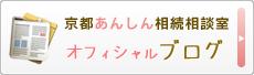 京都あんしん相続相談室 オフィシャルブログ